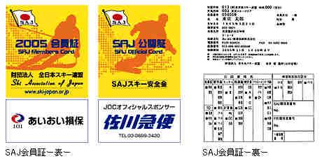 2005saj_card.jpg